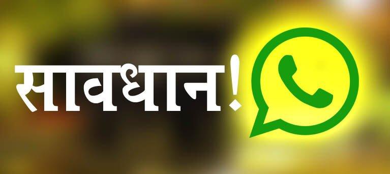 Fake Whatsapp से हो जाएँ सावधान, पढ़िए इस पोस्ट को 1