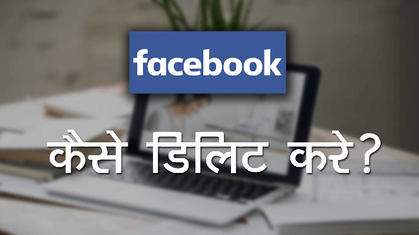 Facebook ID कैसे डिलीट करे हमेशा के लिए 1