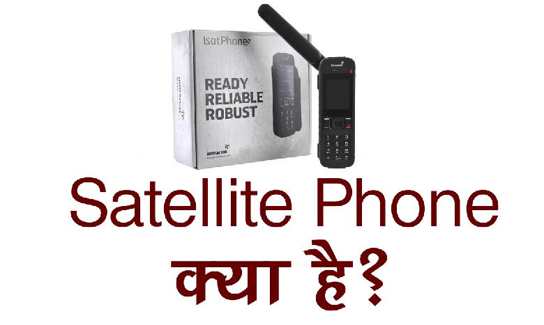 Satellite Phone kya hai