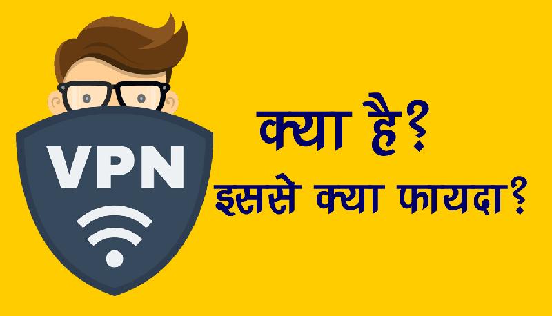 VPN kya hota hai aur VPN se kya fayda hai 1