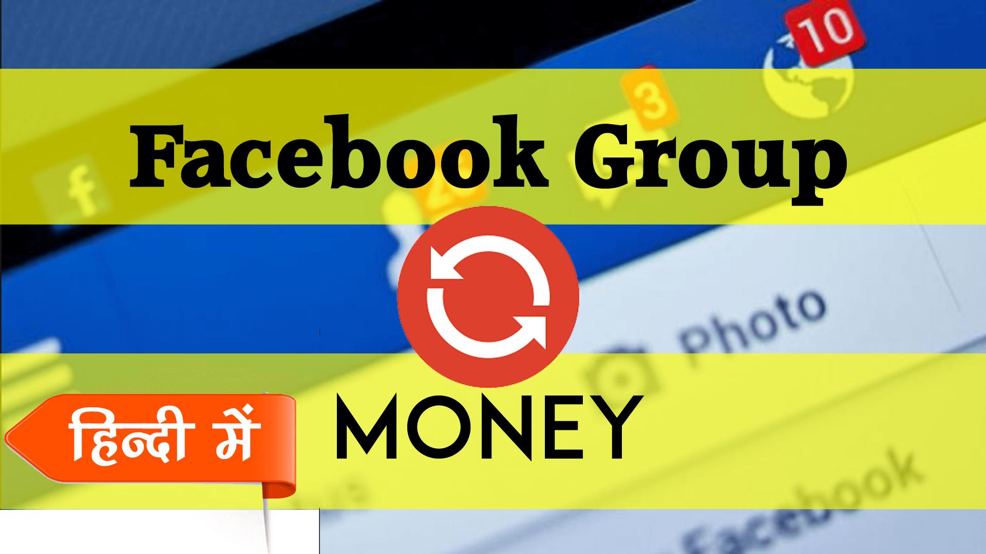 facebook group se paise kaise kamaye