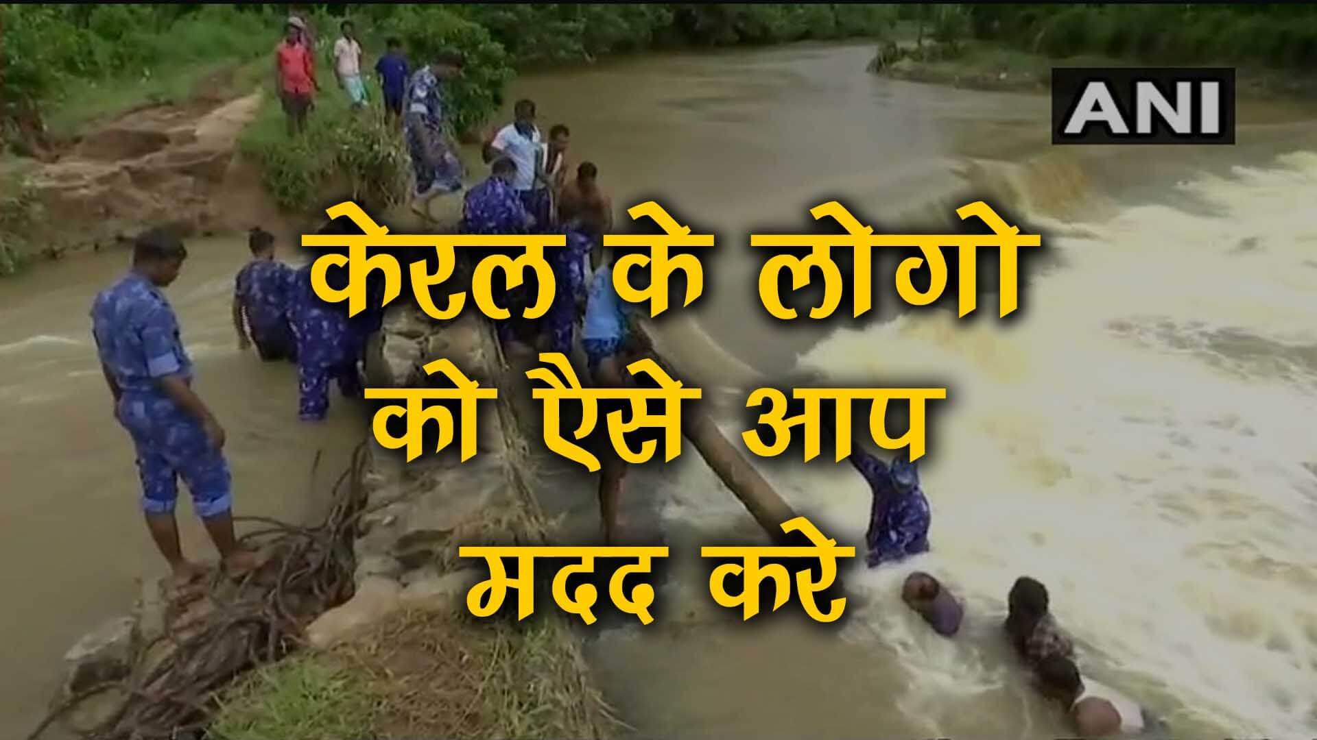 kerala flood relief donation