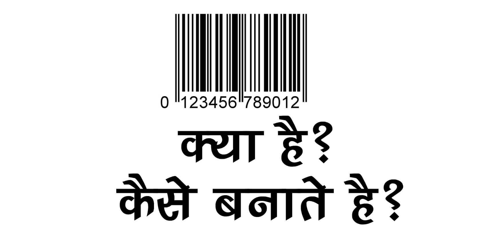barcode kya hota hai
