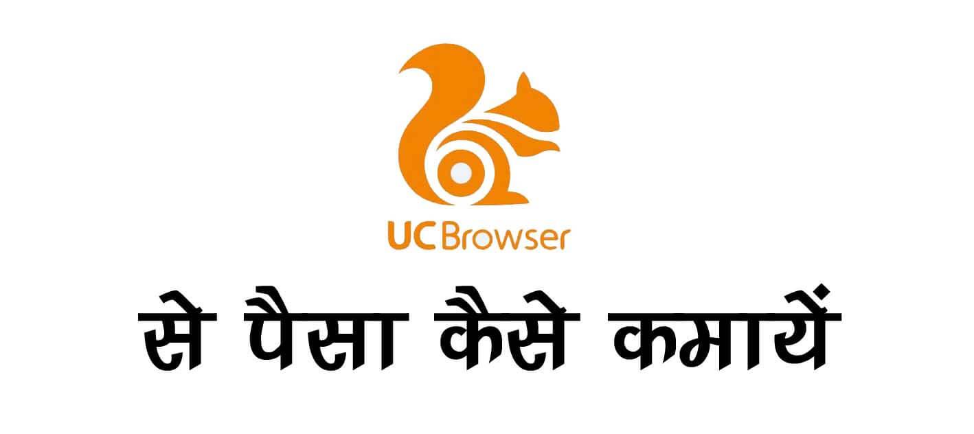 uc browser se paise kaise kamaye