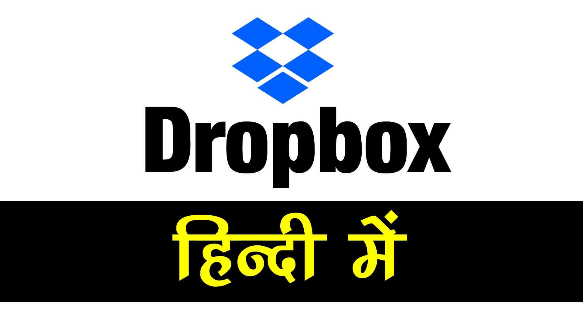Dropbox Kya hai और Dropbox Kaise Use Kare? हिंदी में 1