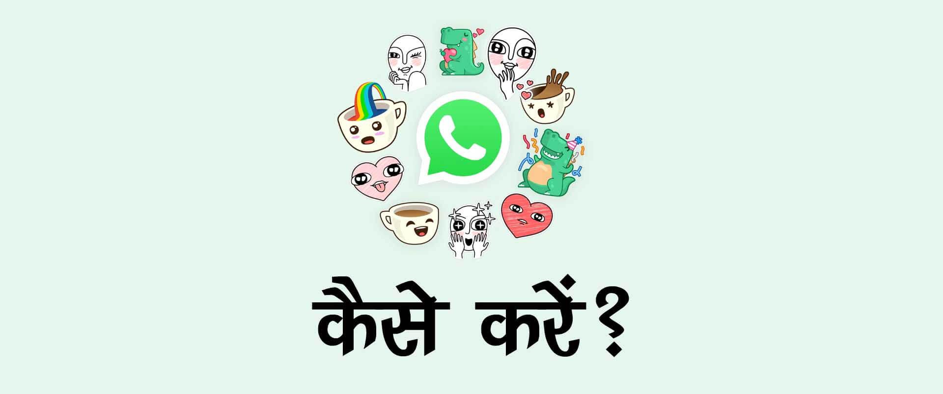 whatsapp sticker kaise download kare