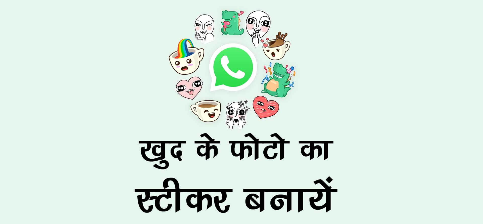 whatsapp sticker kaise banaye