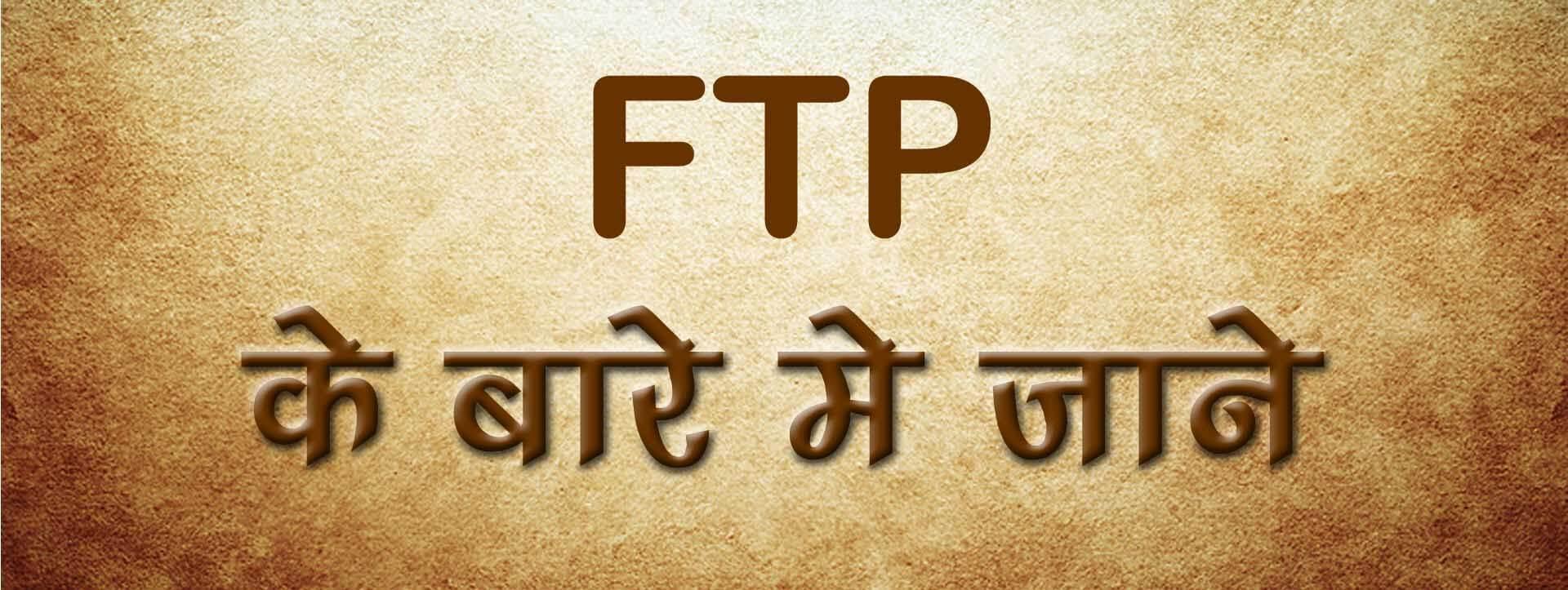 ftp protocol kya hota hai