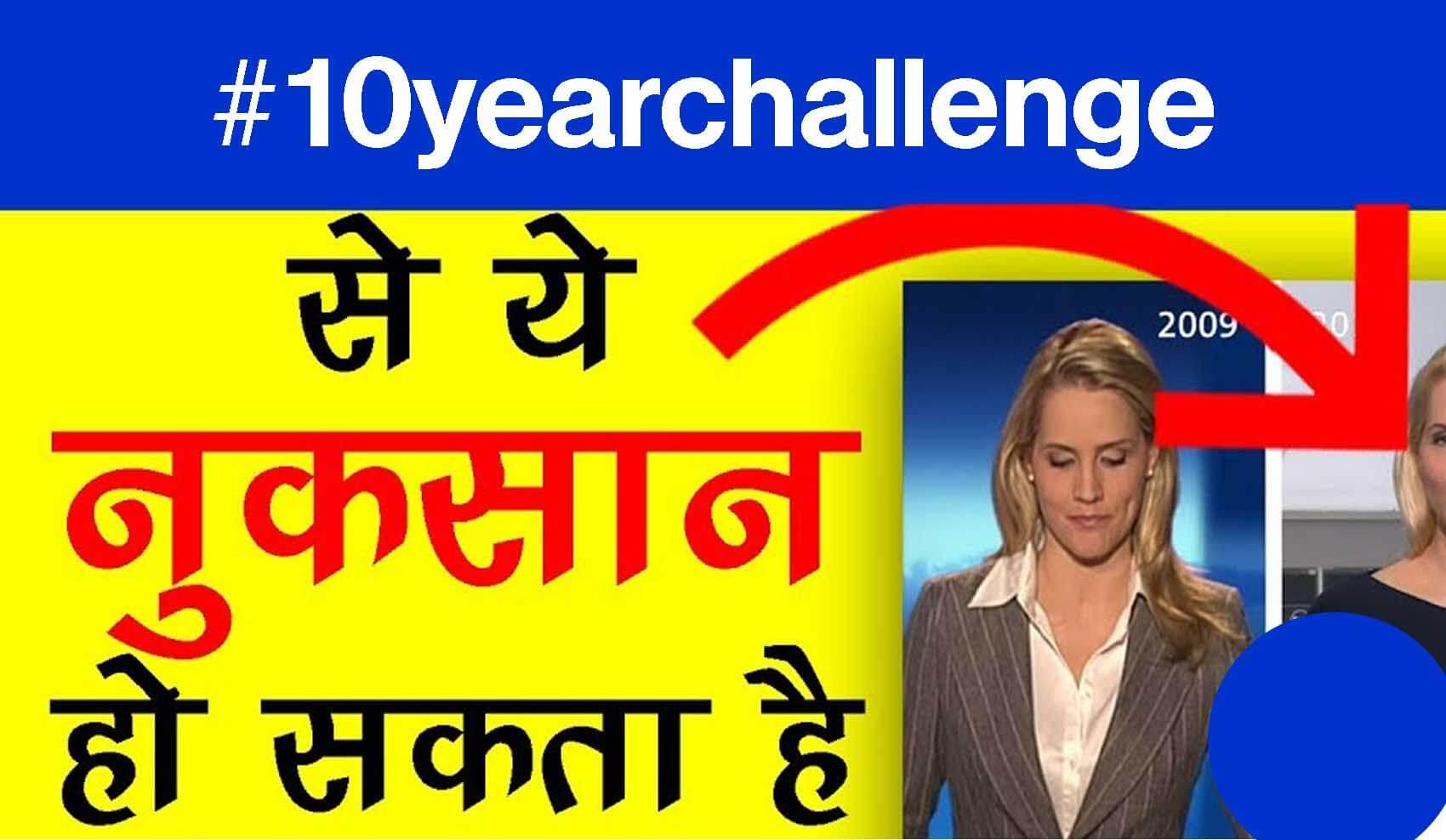 10 year challenge kya hai