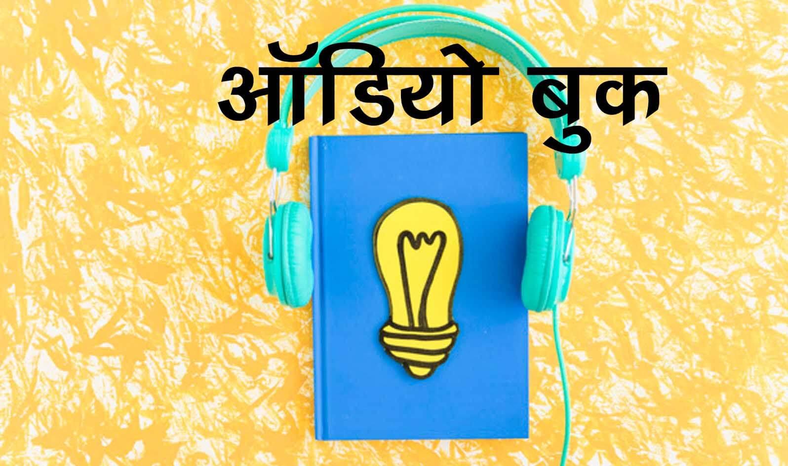 audio books kya hota hai