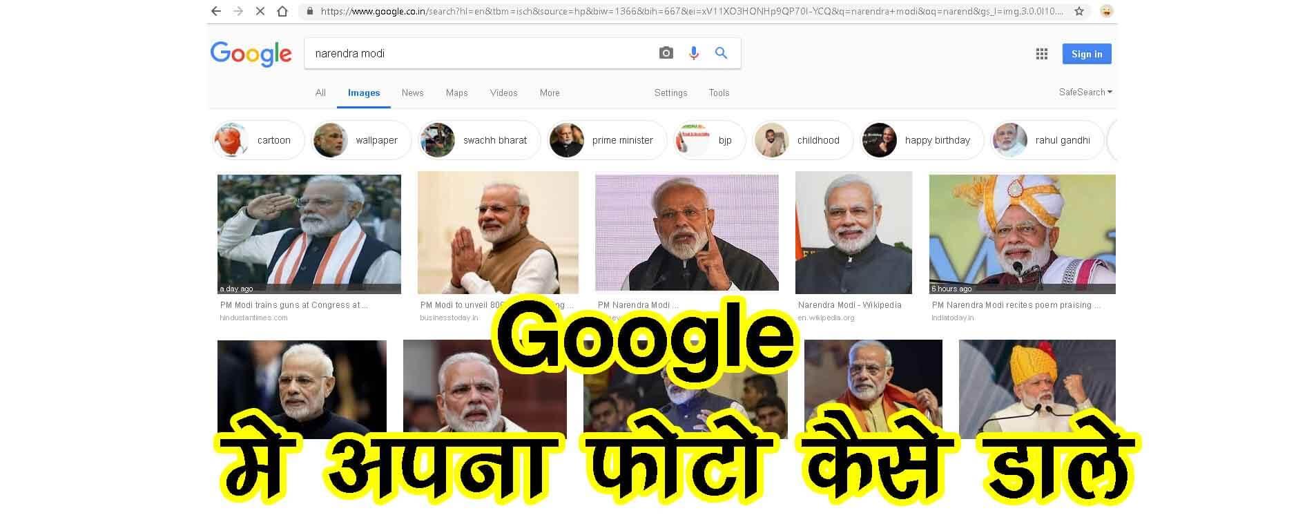 google me apna photo kaise dale
