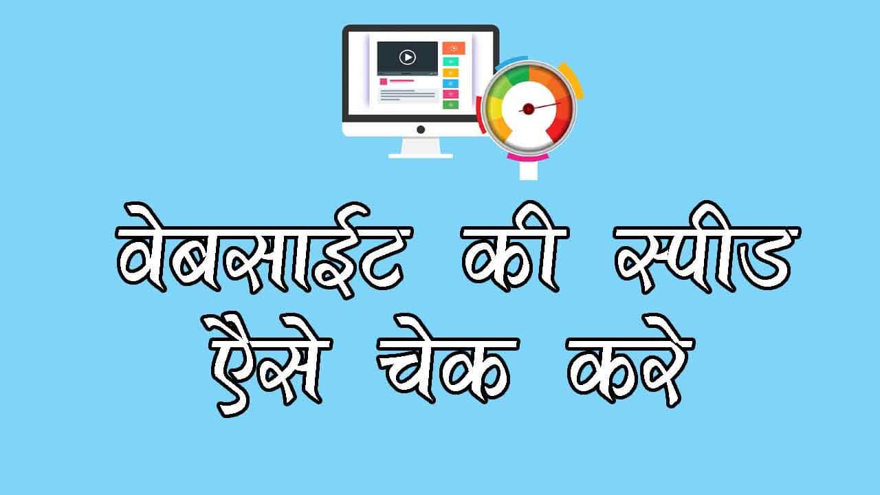 Website ki speed kaise check kare