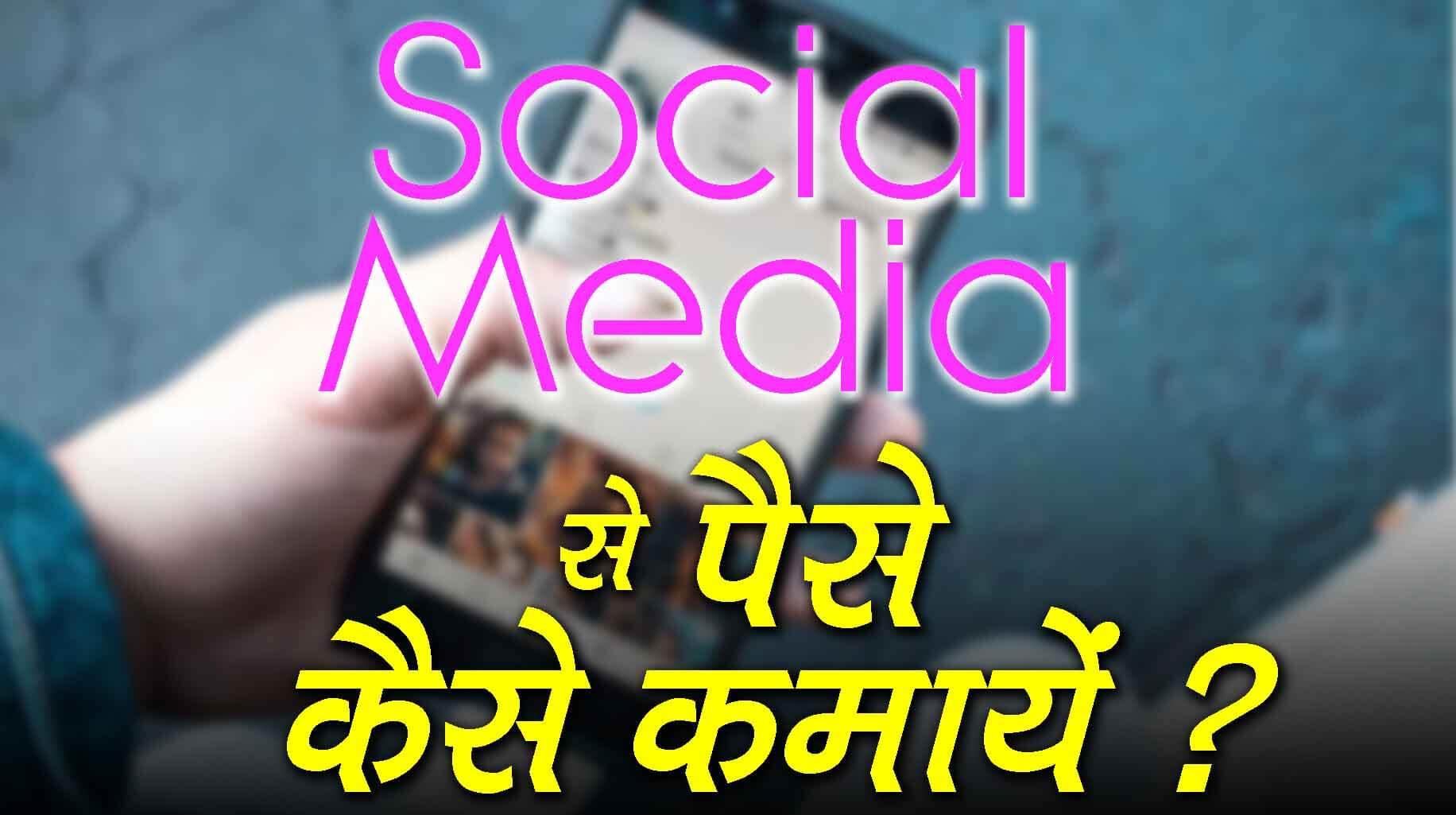 social media se paise kaise kamaye