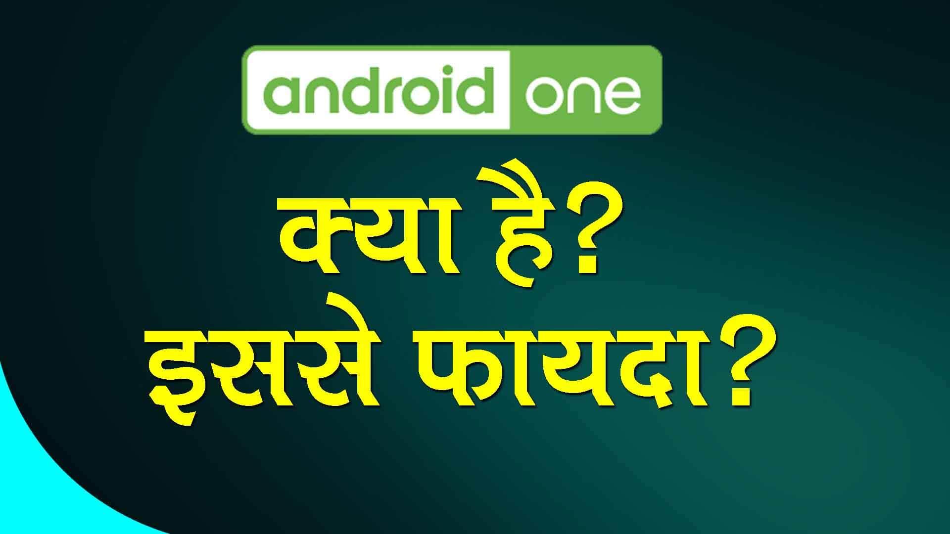 android one kya hai