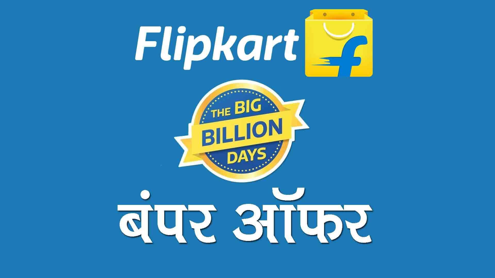 big billion day flipkart 2019 date