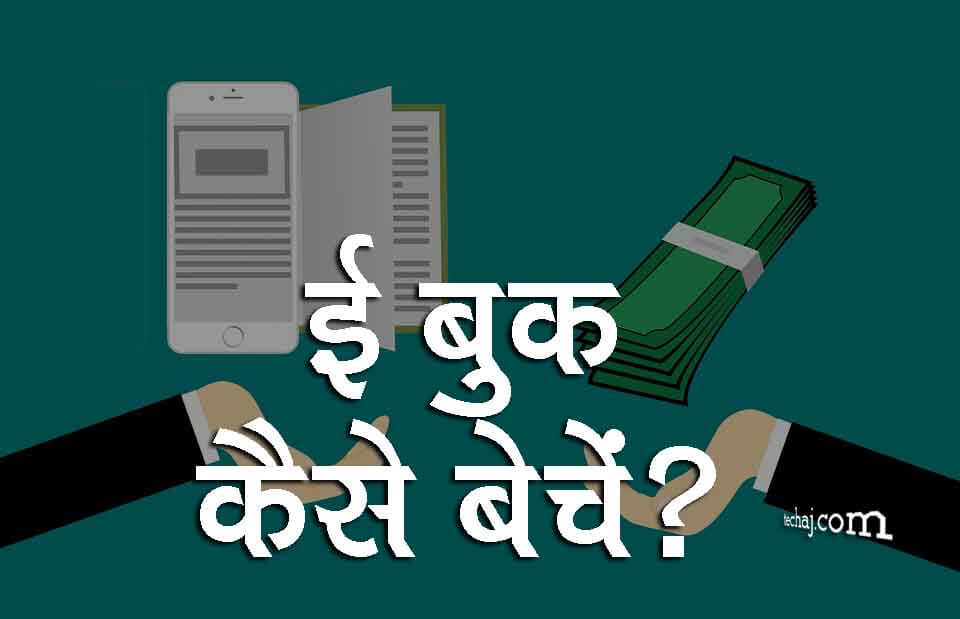 ebook kaise sell kare