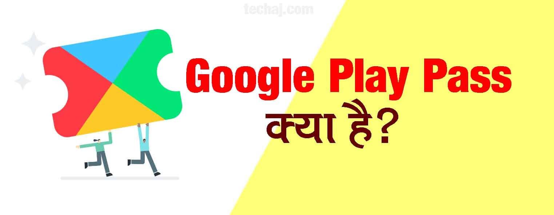 google play pass kya hota hai