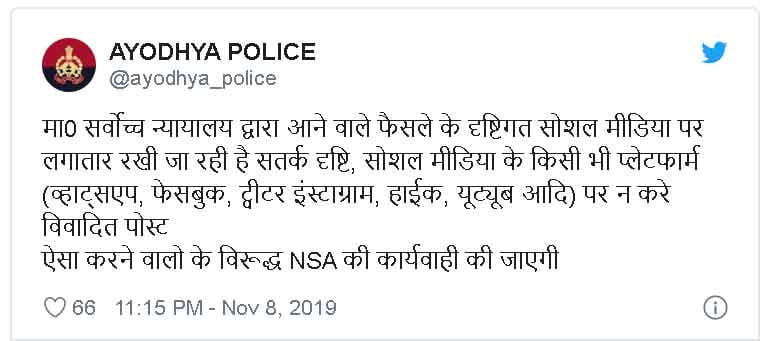ayodhya case result