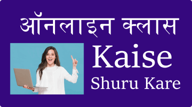 online class kaise shuru kare